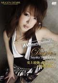 Desire Vol. 3 - Sayaka Tsuzi