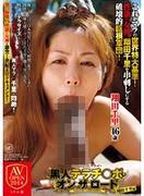 [AVOP-021] 黒人巨大マラ 黒人テラチ○ポ・オン・ザ・ロード 翔田千里編